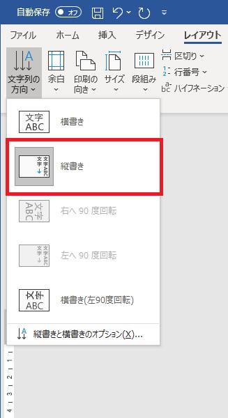猫でもできるパソコン,word, 縦書き,はがき