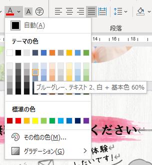 word,色指定,